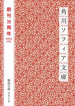 角川ソフィア文庫目録2016-電子書籍