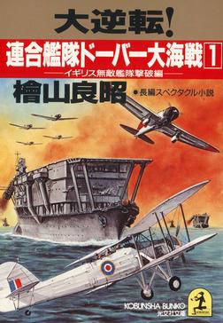大逆転!連合艦隊ドーバー大海戦(1)~イギリス無敵艦隊撃破編-電子書籍