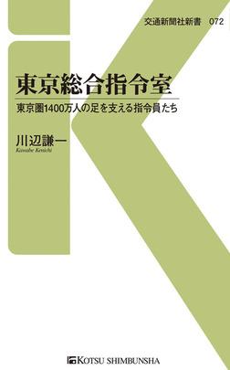 東京総合指令室-電子書籍