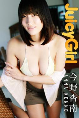 Juicy Girl 今野杏南-電子書籍