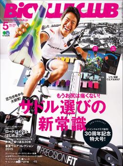 BiCYCLE CLUB 2015年5月号 No.361-電子書籍
