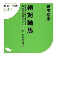絶対軸馬 競馬を投資に変える、名古屋式「競馬ブック」スピード指数活用法