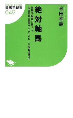 絶対軸馬 競馬を投資に変える、名古屋式「競馬ブック」スピード指数活用法-電子書籍