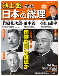 池上彰と学ぶ日本の総理 第23号 若槻礼次郎/田中義一/浜口雄幸