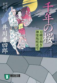 千年の桜 刀剣目利き 神楽坂咲花堂