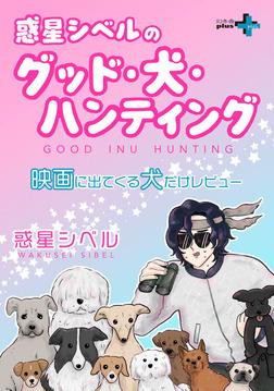 惑星シベルのグッド・犬・ハンティング 映画に出てくる犬だけレビュー-電子書籍