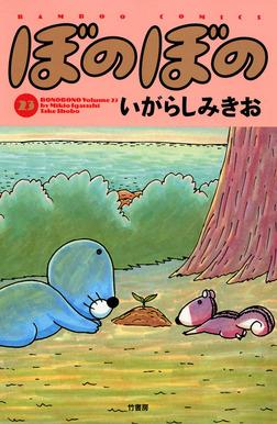 ぼのぼの(23)-電子書籍