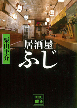 居酒屋ふじ-電子書籍