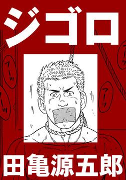 ジゴロ【分冊版】-電子書籍