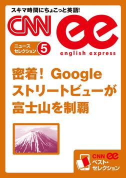 [音声DL付き]密着! Googleストリートビューが富士山を制覇(CNNee ベスト・セレクション ニュース・セレクション5)-電子書籍