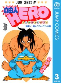 自由人HERO 3