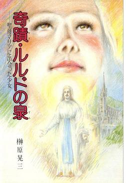奇蹟・ルルドの泉 聖母マリアに出会った少女-電子書籍