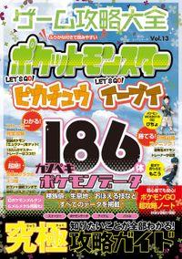100%ムックシリーズ ゲーム攻略大全 Vol.13