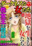 ダークネスな女たち地獄を生きる女たち Vol.22