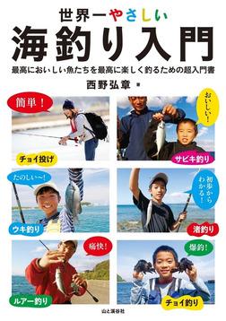 世界一やさしい海釣り入門-電子書籍