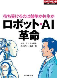 ロボット・AI革命