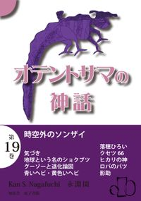 オテントサマの神話 第19巻「時空外のソンザイ」
