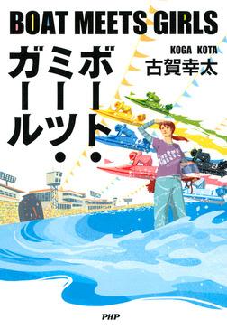 ボート・ミーツ・ガール-電子書籍