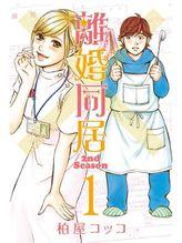 離婚同居2nd Season(コアミックス)