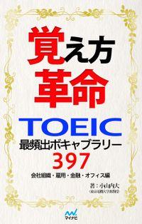 覚え方革命 TOEIC最頻出ボキャブラリー397 会社組織・雇用・金融・オフィス編
