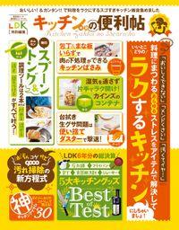晋遊舎ムック 便利帖シリーズ011 キッチン雑貨の便利帖