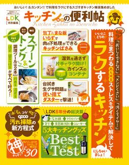 晋遊舎ムック 便利帖シリーズ011 キッチン雑貨の便利帖-電子書籍