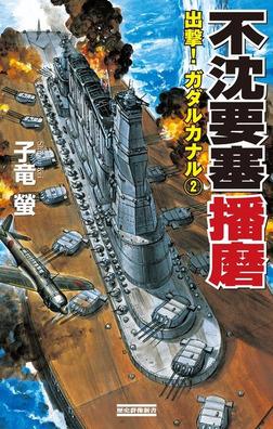 不沈要塞播磨 出撃! ガダルカナル2-電子書籍