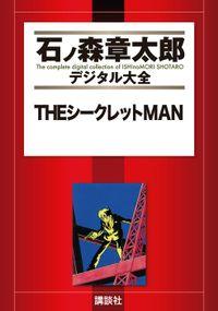 THEシークレットMAN(石ノ森章太郎デジタル大全)