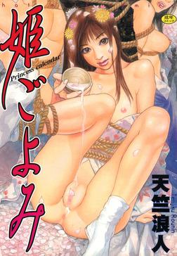姫ごよみ-電子書籍