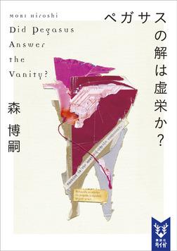 ペガサスの解は虚栄か? Did Pegasus Answer the Vanity?-電子書籍