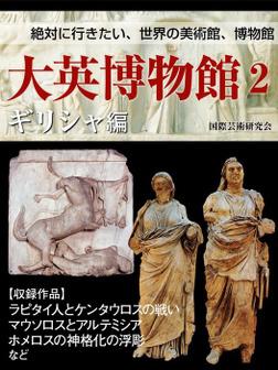 【絶対に行きたい世界の美術館、博物館】大英博物館2 ギリシャ編-電子書籍