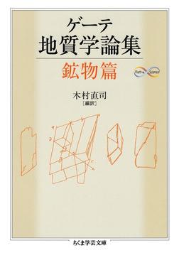 ゲーテ地質学論集・鉱物篇-電子書籍