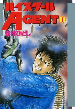 ハイスクールAGENT(1)-電子書籍