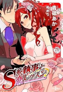 S系執事と恋レッスン-電子書籍
