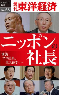 ニッポンの社長―週刊東洋経済eビジネス新書No.68-電子書籍