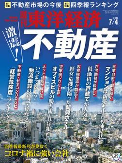 週刊東洋経済 2020年7月4日号-電子書籍