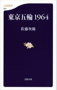 東京五輪1964(文春新書)