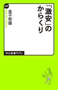 「激安」のからくり(中公新書ラクレ)
