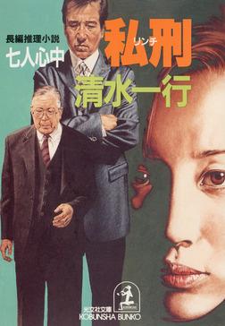 私刑(リンチ)~七人心中~-電子書籍