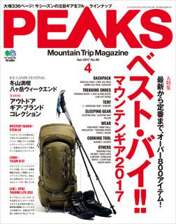 PEAKS 2017年4月号 No.89-電子書籍