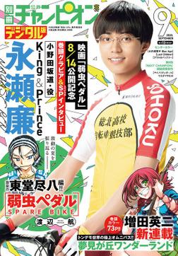 別冊少年チャンピオン2020年9月号-電子書籍