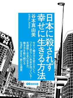 日本に殺されず幸せに生きる方法(あさ出版電子書籍)-電子書籍