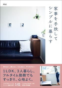家事を手放してシンプルに暮らす-電子書籍
