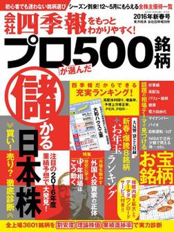 会社四季報プロ500 2016年新春号-電子書籍