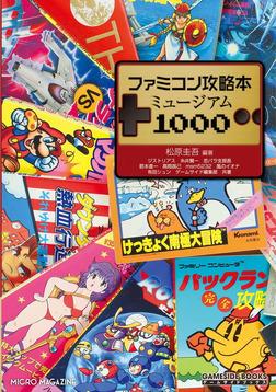 ファミコン攻略本ミュージアム1000-電子書籍