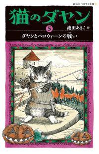 猫のダヤン5 ダヤンとハロウィーンの戦い