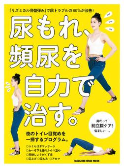 尿もれ、頻尿を自力で治す。-電子書籍