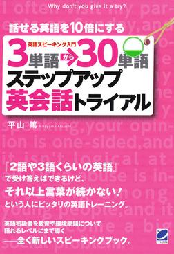 3単語→30単語ステップアップ英会話トライアル(CDなしバージョン)-電子書籍