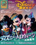 ディズニーファン2019年10月号増刊 ディズニー・ハロウィーン大特集号