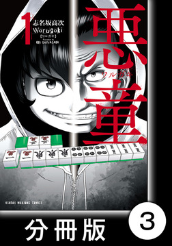 悪童-ワルガキ-【分冊版】(1)第3悪 明石-電子書籍
